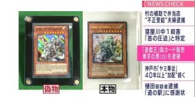 One false card of Yu-Gi-Oh who is only 6 in the world is sold for 400,000 yen, arrested 29-year-old man
