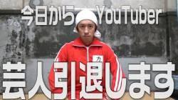 "Kinkon Kajiwara, ""YouTube Bar"" Debut Channel Register Retirement if it is less than 1 million people"