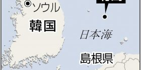 [Breaking news] Japanese fishing boats collide with Korean fishing vessels off Takeshima
