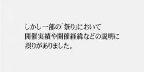Yesterday's Itte Q's apology telop www