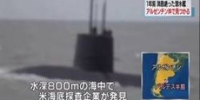 A submarine disappeared after placing 44 people a year ago, no discovering survivors in the sea