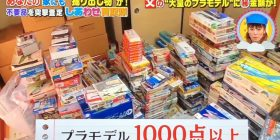 【Image】 Father's model / model of railroad collected over 40 years, wife · girls sold 550,000 yen