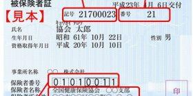 【Sad news】 Insurance card is thick card type perfumery wwwwwwwww