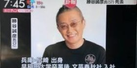 Mr. Seihiko Katsuya's (57) passed away Two months ago the appearance when the miracle was temporarily discharged was here