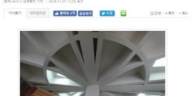 """【Usual】 """"Remove the ceiling of the Korean city hall as it sees the Asahi flag! Get outraged in South Korea"""