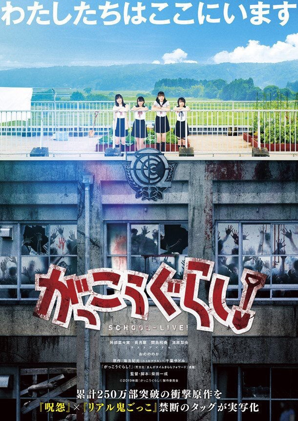 "[Saddening] Fireworks that the poster of the movie ""Kagoshogase"" is spoiler"