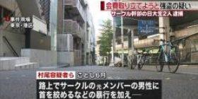 "【Nikkei) ""Circle fee paid!"" ""Ooooooooo!"" Members' head tightening 360,000 arrested students who took up forcibly"