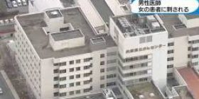 【Sad news】 The doctor arrested a Chinese woman (65) of a patient who was stabbed with a knife in a patient while treating a large injury