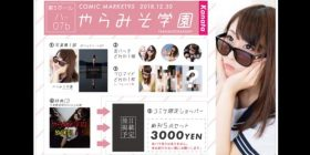 【Angel】 I will release a beautiful yo-yo bar photo collection of 3000 yen
