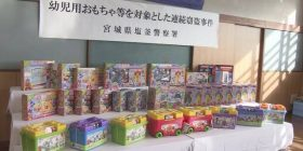 Arresting a man at age 34 who stealed Anpanman's toys 30 points of Anpanman's toys are found from home