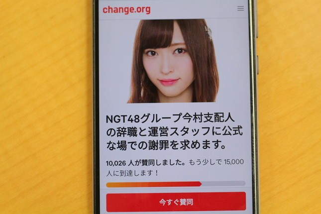 【Mamio Yamaguchi violent assault】 NGT Imamura manager asked for resignation The net signature exceeded 10,000 marks