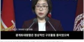 The SDF is not cooperating in rescue activities of North Korean fishing boats. The Japanese government that uses politics as a maritime accident here