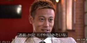 "[Good news] Keisuke Honda ""Do not want to go to school? Do not go to another place Do not waste your time"""