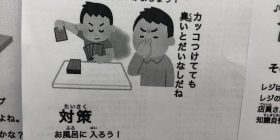 【Saddened】 Card gamer, manners are too bad and a note of attention is stuck from the card shop