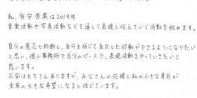 【Quick News】 Green peach green (23) announces return of electric shock