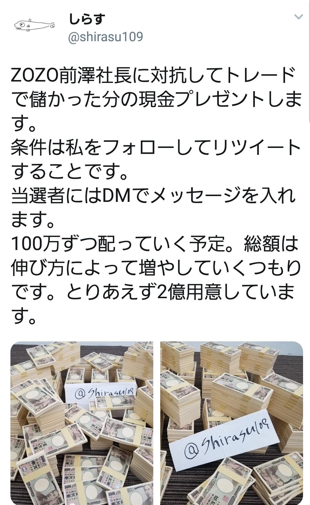 【Sad news】 ZOZO Account competing against Masawazawa Lots will occur wwwwwwwwwwww