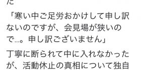 【Sad news】 Arashi locks out the staff of real story knuckles at a press conference