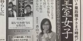 """Rika-chan """"Rika-chan, the suffering of the imperial women's girls is our suffering of the same Japanese woman!"""""""