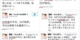 """Renjyo san is different in each death of his father, but how many people are there?"" → Valley Women's Japan Representative also got a hasty block"