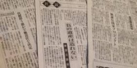 """【Radar Irradiation】 Tokyo Newspaper """"Do not get any better than anything else, do not get paid by public opinion, push a dialogue and put a contradiction"""""""