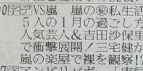 【VS Storm】 Tearful grin on longitudinal reading of the TV column