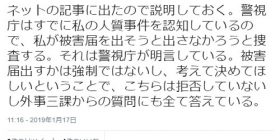 Mr. Junpei Yasuda who was released from the extremist group of Syria and came back safely, said that he will not report damage.