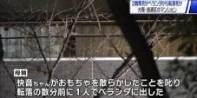 【Sad news】 Woman, result of putting 2 year old child to the veranda with discipline