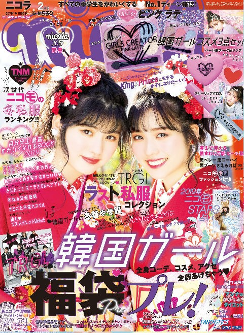[Sad] The fashion magazine for women's junior high school students is talking about being terrible …
