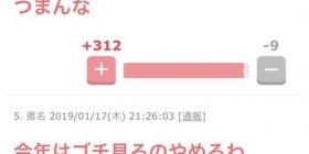 [Sad news] New Gochi member Tsuchiya Taiho, girls say to the borocasses