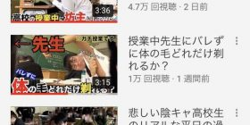Youtuber who makes various mischiefs during class, withdrawing and finishing wwww