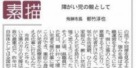 [Image] This column of Mayor Hida is too wonderful so read everyone.