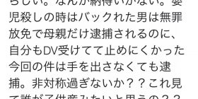 """【Legal】 Women """"small 4 girls abuse, mothers are also arrested, I do not understand something"""""""