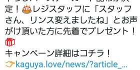"""【Sad news】 Kaguya Official """"If you want goods, would you say"""" Change rinse to a clerk? """""""