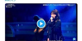 Movement of a global dancer who appeared in Msteber was cheating www www