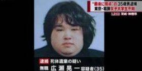 Asahi Shimbun, I will care about the criminal of the female college killing case