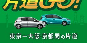 [Good news] Toyota rent-a-car Make innovative system to collect customers while making customers work Wwwwwwwwww