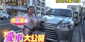 "Watanabe Naomi (23) ""Car? I do not need to live in Tokyo w I do not have a driver's license"""