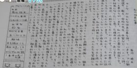 【Good news】 It was a girls college student who was killed