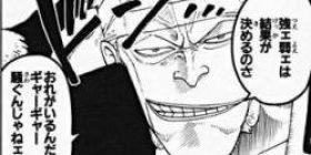 "【Good news】 One Piece Rasubosu ""Crown Creek"", Strongest in Gachi"