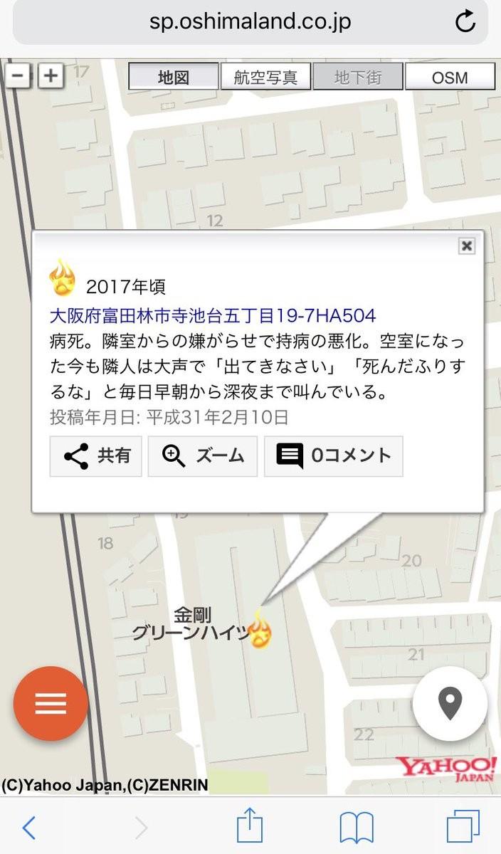 【Sad news】 Oshima stuck, gossipy finds jubious property www