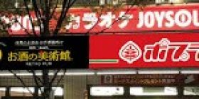 Japan opens its first ever convenience store bar – Japan Today