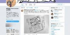 【Image】 Daughter of popular manga artist Naoki Urasawa, TV first appearance www