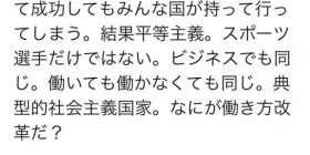 """Parliamentarians say that Japan's current status is """"Bile earning 100 million yen but tax is 50 million!"""" Do not allow successful bullying"""