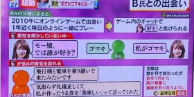 [Sad news] Goto Maki and affair's encounter, in the topic of completely spam mail