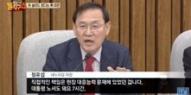 """Korean lawmaker leaks the truth """"Do not look down on Japan, only we lose and only the people suffer"""""""