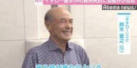 [Sad news] Chichiro will disclose the full text mail from Ichiro's wife