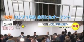 Good news: Matsuya opens in Russia