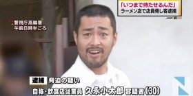 """[Sad news] Customers who could not wait for ramen """"I'll wait until now"""" """"I do not know at any rate"""" → Arrest."""