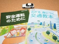 When you're licensed, those who turn off the Road Safety Association (1500 yen)