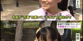[Image] Nagoya school girls in the day tele, in the topic of too beautiful girl wwwωwwwωwwwωww